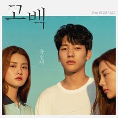 Your BGM Vol.2 (Single) - Yook Sung Jae
