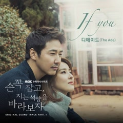 Hold Me Tight OST Part. 1 - The Ade