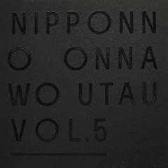 NIPPONNO ONNAWO UTAU Vol.5 - NakamuraEmi