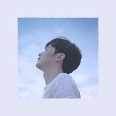 Traffic Light (Single) - Evan