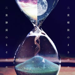 Niju Rasen no Masayume - Aqua Timez
