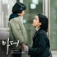 Mother OST Part. 5 - Seung Kwan