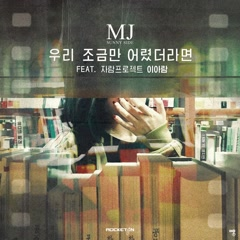 If We Were Young (Single) - MJ