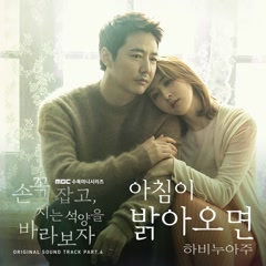 Let's Hold Hands Tightly and Watch The Sunset OST Part. 4 - Ravie Nuage