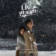 Are You Human Too? OST Part.5