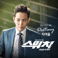 Switch – Change the World OST Part.6