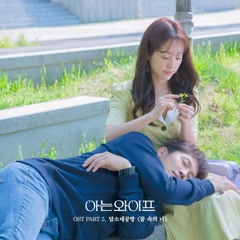 Familiar Wife OST Part.5