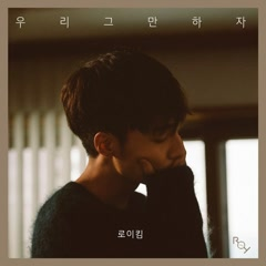 Bài hát The Hardest Part (Single) - Roy Kim