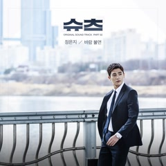 Suits OST Part.2 - Jeong Eun Ji