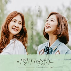 Goodbye to Goodbye OST Part.1 - Migyo