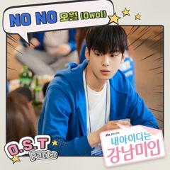 My ID is Gangnam Beauty OST Part.3 - Owol