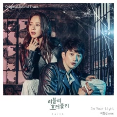 Lovely Horribly OST Part.5 - LEE CHANG SUB