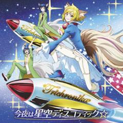 Konya wa Hoshizora Discotheque☆ - Trichronika