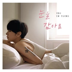 Close Your Eyes (Single) - Seo In Young