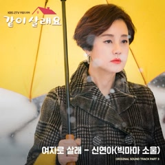 Marry Me Now OST Part.2