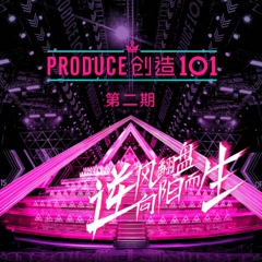Produce 101 China - Tập 2 (Live Album) - Various Artists