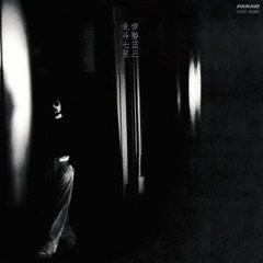 Hokuto Shichisei - Shozo Ise