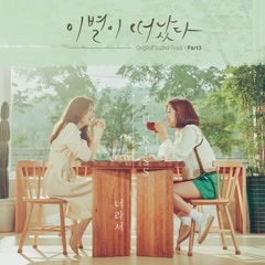 Goodbye To Goodbye OST Part.3 - JUN