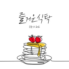 A Pleasant Meal (Single)