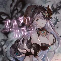 Houmatsumugen Kochoujin ~GRANBLUE FANTASY~ - M・A・O