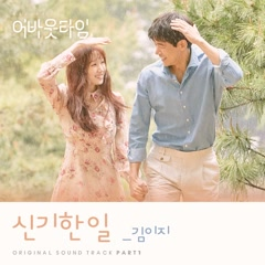 About Time OST Part.1 - Kim Ez