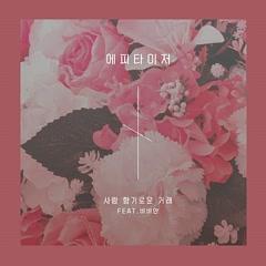 Love Fragrant Deal (Single)