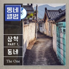 Neighborhood Album Samcheok Part.1 (Single) - The One