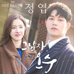 That Man Oh Soo OST Part.5 - Jung Yup