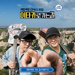 Road To Ithaca Part.8 - Yoon Do-hyun, Ha Hyun Woo (Guckkasten)