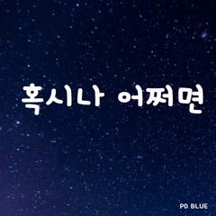 Maybe (Single) - PD Blue