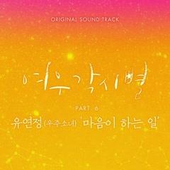 Where Stars Land OST Part.6