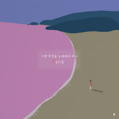 What Should I Sing Now (Single) - Song Da Hong