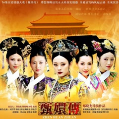 Hậu Cung Chân Hoàn Truyện OST