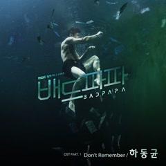 Bad Papa OST Part.1 - Ha Dong Kyun