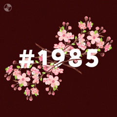 #1985 - Various Artists