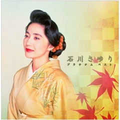 Platinum Best CD1 - Sayuri Ishikawa