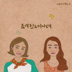 1/4 Part.2 (Single) - Lee Narae, Jo Yeo Jin