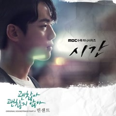 Time OST Part.4 - Vincent
