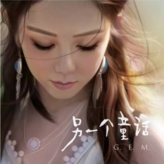Một Đồng Thoại Khác / 另一个童话 EP