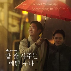 Something In The Rain OST Part.1