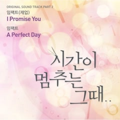About Time OST Part.2