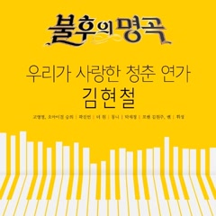 Immortal Song 2 - Song of the Legend (We Loved Youth Sonata, Kim Hyun Chul)