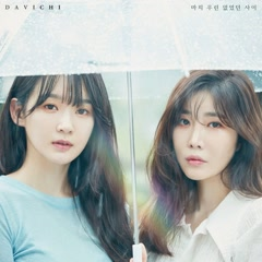 Nostalgia (Single) - Davichi