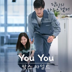 Your House Helper OST Part.6 - PaxChild