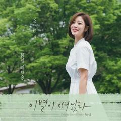 Goodbye to Goodbye OST Part.2