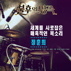 An Immortal Song - Singing a Legend (Enchanting Voice Captivating The World Jung Hoonhee)