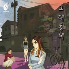 Your Neighborhood (Single)