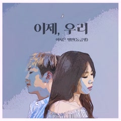 We're Now (Single) - Lee Si Eun, Byeong Min