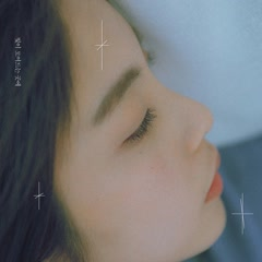 Where The Light Gets In (EP) - Im Hyeon Jeong