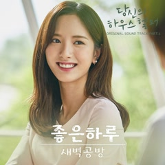 Your House Helper OST Part.1 - SBGB